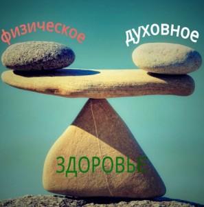 duxovnoe-i-fizicheskoe-zdorove-cheloveka